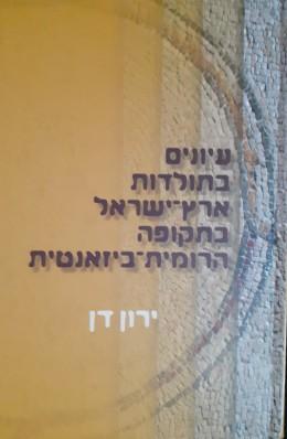 עיונים בתולדות ארץ ישראל בתקופה הרומית ביזאנטית