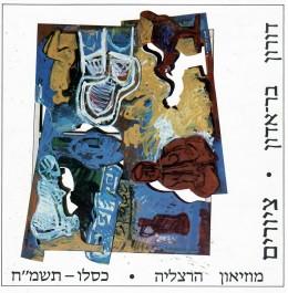 דורון בר-אדון - ציורים / קטלוג תערוכה - מוזיאון הרצליה 1988