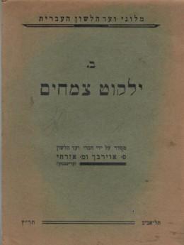 מלוני ועד הלשון העברית ב: ילקוט צמחים