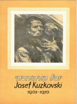 יוסף קוזקובסקי - 10 ציורים על גלויות (חדש לגמרי!)