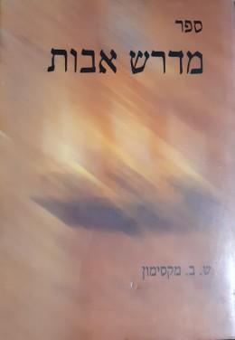 ספר מדרש אבות