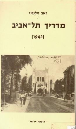 מדריך תל-אביב 1941 (מהדורה מצולמת)