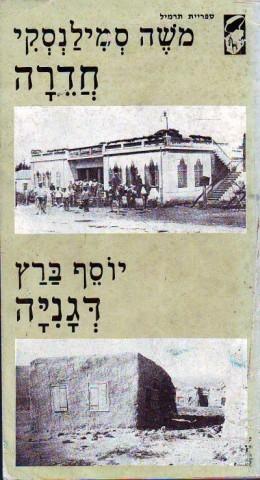 חדרה משה סמילנסקי דגניה יוסף ברץ
