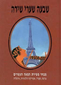 שבעה שערי שירה- כרך ו': מבחר משירת המאה ה-20: צרפת, ספרד, אמריקה הלטינית, איטליה. (חדש לגמרי!)