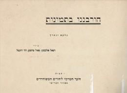 חורבננו בתמונות (עברית, יידיש, גרמנית, אנגלית)