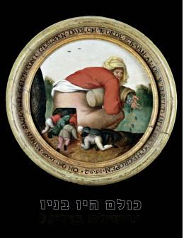 כולם היו בניו - שושלת ברויגל / קטלוג מוזיאון תל-אביב 2012 (חדש לגמרי!)
