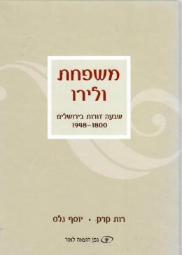 משפחת ולירו : שבעה דורות בירושלים 1948-1800 (חדש לגמרי!)