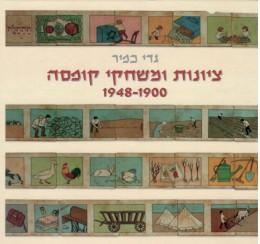 ציונות ומשחקי קופסה 1948-1900 (חדש!)