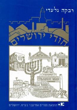חודי ירושלים (חדש לגמרי~)