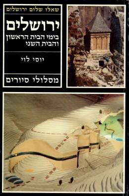ירושלים בימי הבית הראשון והבית השני : מסלולי סיורים