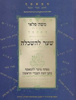 שער להשכלה - מפתח מוער להמאסף כתב העת העברי הראשון (חדש לגמרי!)