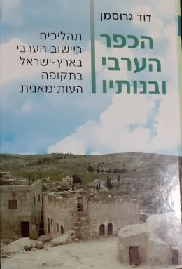 הכפר הערבי ובנותיו