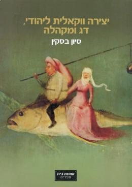 יצירה ווקאלית ליהודי, גד ומקהלה (חדש לגמרי!)