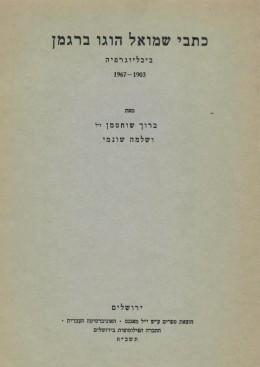 כתבי שמואל הוגו ברגמן : ביבליוגרפיה 1967-1903 (חדש לגמרי!)