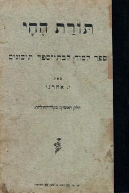 תורת החי: חלק ראשון- בעלי חוליות (1915)
