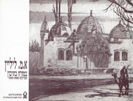 א.מ. ליליין במזרח בתיכון - תצריבים 1925-1908 - קטלוג, (חדש לגמרי!)
