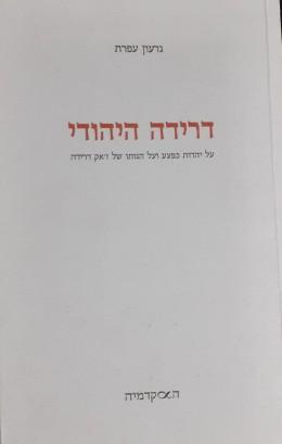 דרידה היהודי