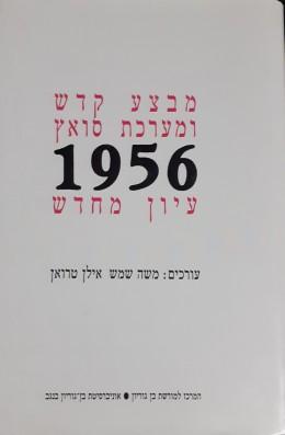 מבצע קדש ומערכת סואץ 1956 עיון מחדש