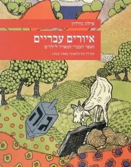 איורים עבריים: הספר העברי המאויר לילדים - העידן ה בינלאומי 1900-1925 )jsa kdnrh!(