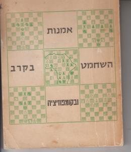 אמנות השחמט בקרב ובקומפוזיציה
