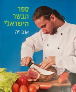 ספר הבשר הישראלי