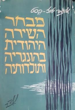 מבחר השירה היהודית בהונגריה ותולדותיה