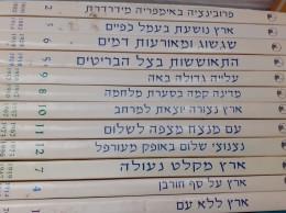 התקופות הגדולות בהיסטוריה של ארץ ישראל סט מלא 12 כרכים