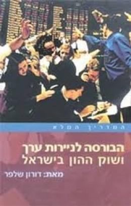 הבורסה לניירות ערך ושוק ההון בישראל