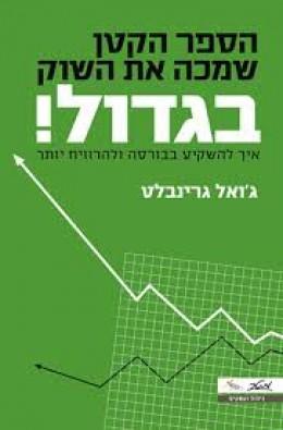 הספר הקטן שמכה את השוק בגדול
