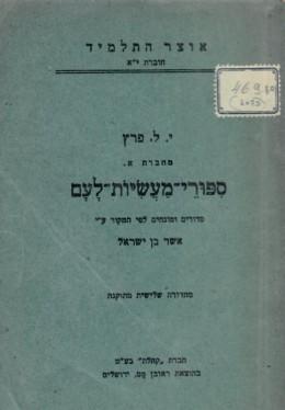 י.ל. פרץ - ספורי מעשיות לעם / מחברת א - מהדורה ד.
