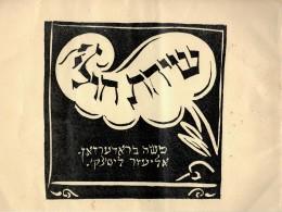 שיחת חולין / מהדורת פקסימיליה 1957 (יידיש)