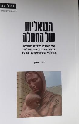 הבנאליות שבחמלה על הצלת ילדים יהודים בכפר הצ'רקסי- מוסלמי בסלניי שבקווקז