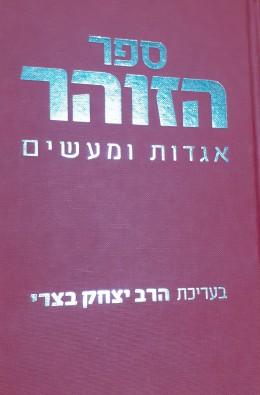 ספר הזוהר-אגדות ומעשים