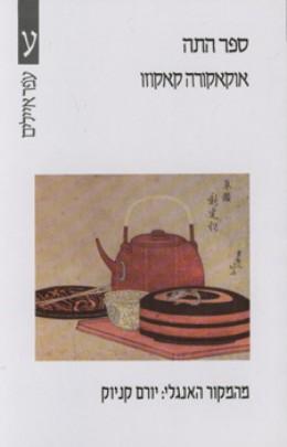 ספר התה