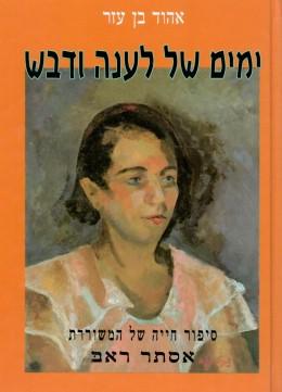 ימים של לענה ודבש - סיפור חייה של אסתר ראב (חדש לגמרי!)