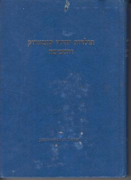 תולדות יהודי קזמארוק והסביבה