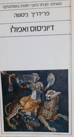 דיוניסוס ואפולו