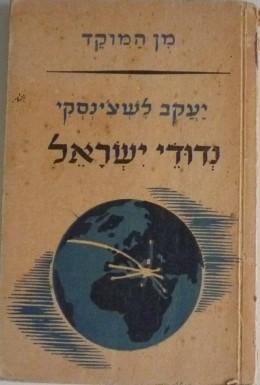 נדודי ישראל