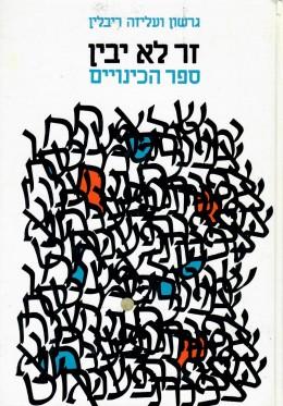 זר לא יבין - ספר הכינויים, כינויי סתר בישוב היהודי בא