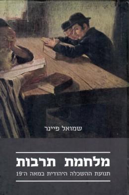 מלחמת תרבות: תנועת ההשכלה היהודית במאה ה-19 (חדש לגמרי!)