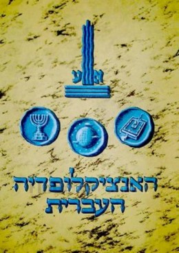 האנציקלופדיה העברית