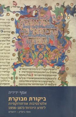 ביקורת מבוקרת - אלטרנטיבות אורטודוקסיות למדע היהדות 1956-1873 (חדש לגמרי!)