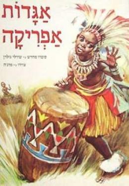 אגדות אפריקה