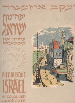 יפה נוף ישראל - 12 פתוחי עץ בצבעים (פורטפוליו)