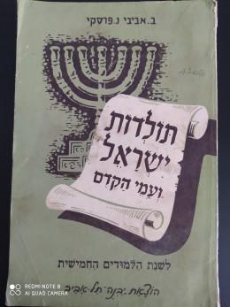 תולדות ישראל ועמי הקדם / לשנת הלימודים החמישית