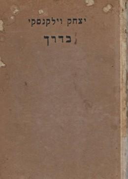 בדרך (הוצ' הפועל הצעיר 1918)