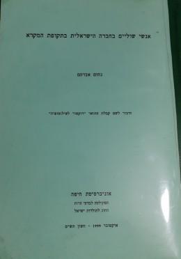 אנשי שוליים בחברה הישראלית בתקופת המקרא