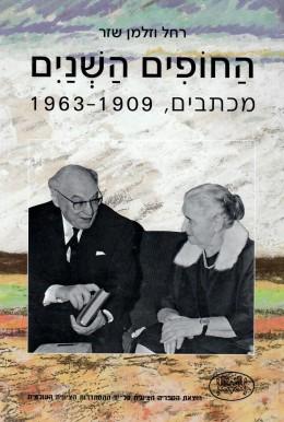 החופים השנים : מכתבים, 1962-1909 (חדש לגמרי!)
