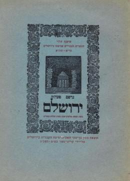 הספרים העבריים שנדפסו בירושלים תר