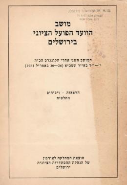 מושב הועד הפועל הציוני בירושלים / 30-26 באפריל 1961